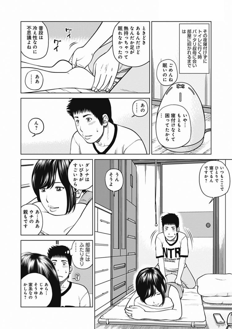 マッサージ 感じてしまうエロ漫画 エロ同人誌情報館004