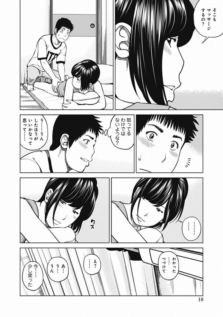 マッサージ 感じてしまうエロ漫画 エロ同人誌情報館008