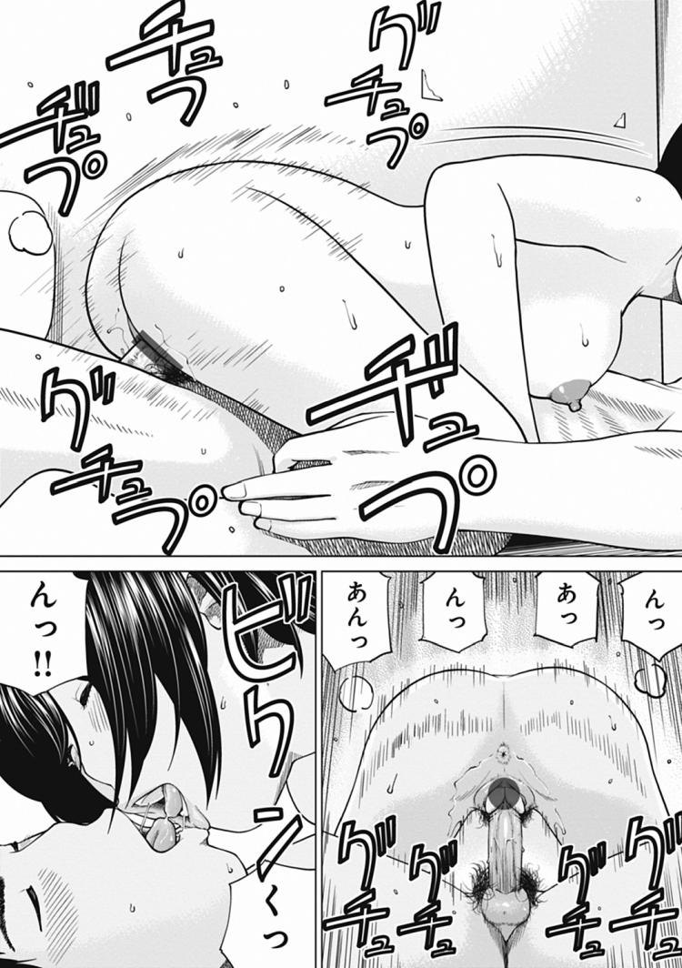 マッサージ 感じてしまうエロ漫画 エロ同人誌情報館021