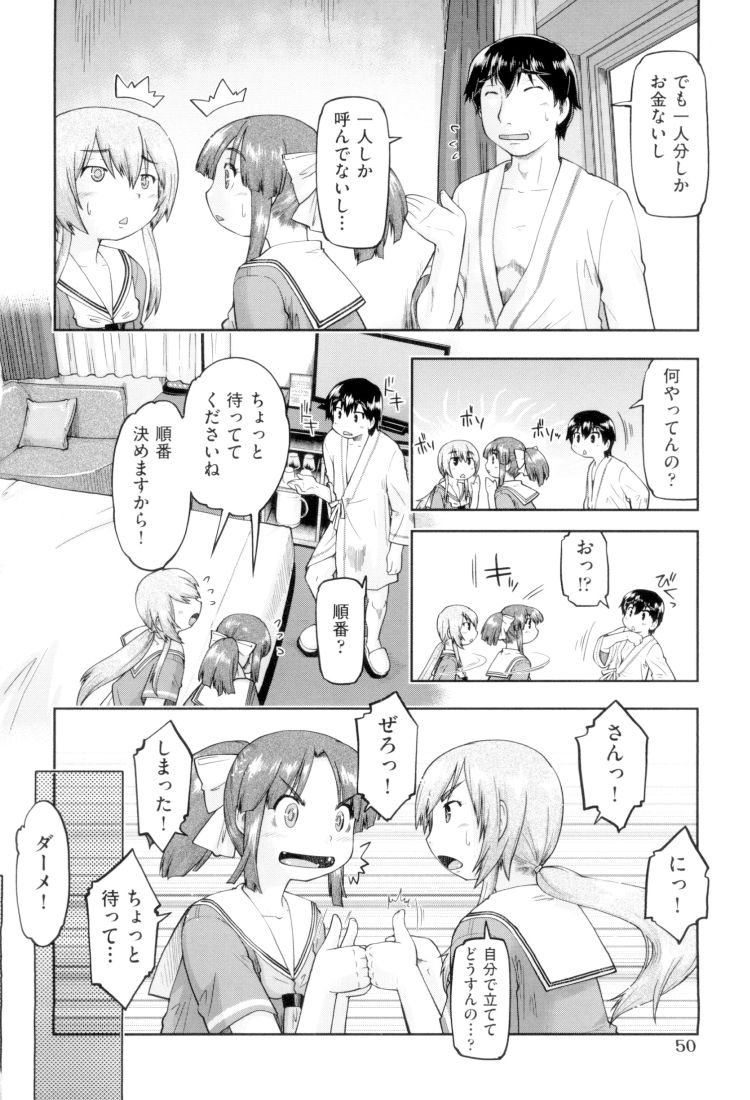 デリヘるトルコライスエロ漫画 エロ同人誌情報館004