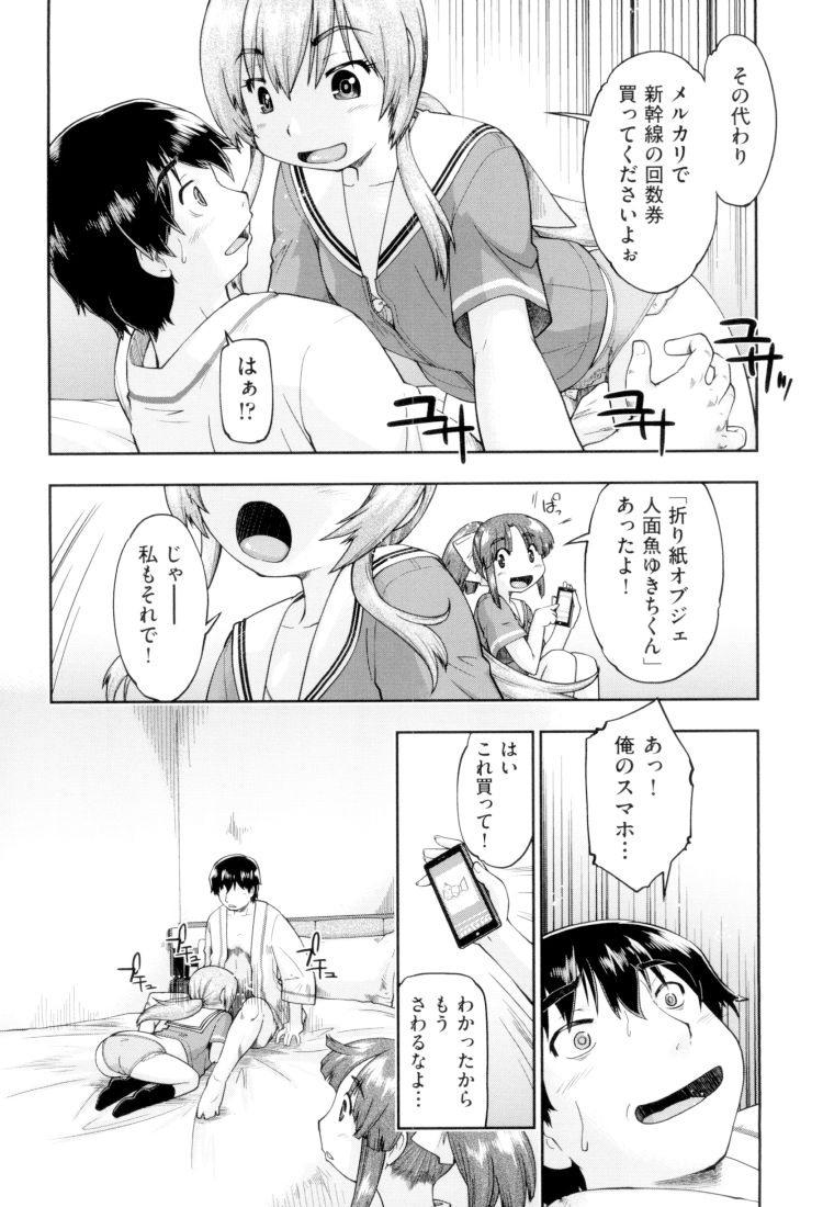 デリヘるトルコライスエロ漫画 エロ同人誌情報館006
