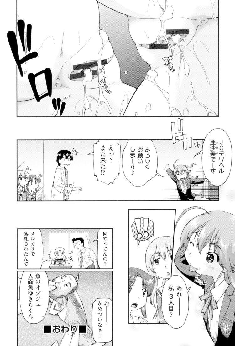 デリヘるトルコライスエロ漫画 エロ同人誌情報館024