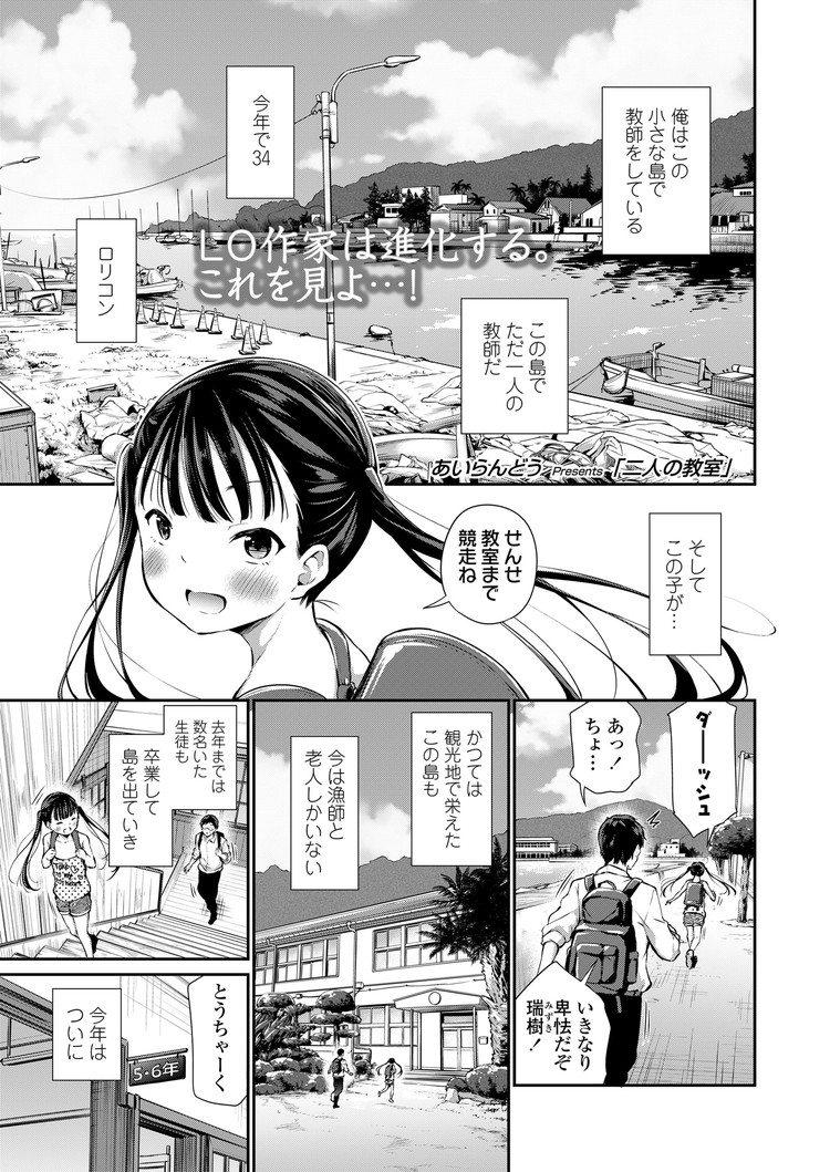 ろリコン画像無料エロ漫画 エロ同人誌情報館001