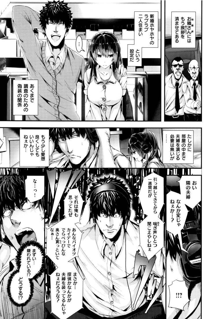 夫婦 夜の生活 やり方エロ漫画 エロ同人誌情報館003