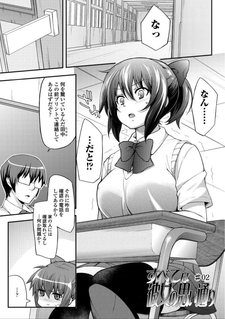元カノに奪われたエロ漫画 エロ同人誌情報館001