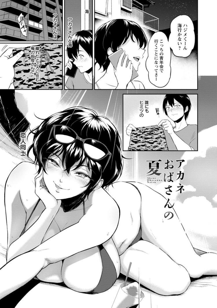 叔母さんとの関係 相談エロ漫画 エロ同人誌情報館001