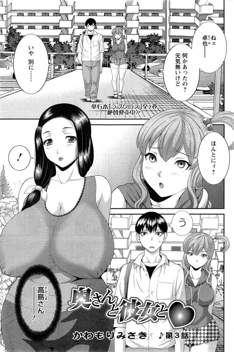 ヒトヅマ狩り 漫画 無料エロ漫画 エロ同人誌情報館001