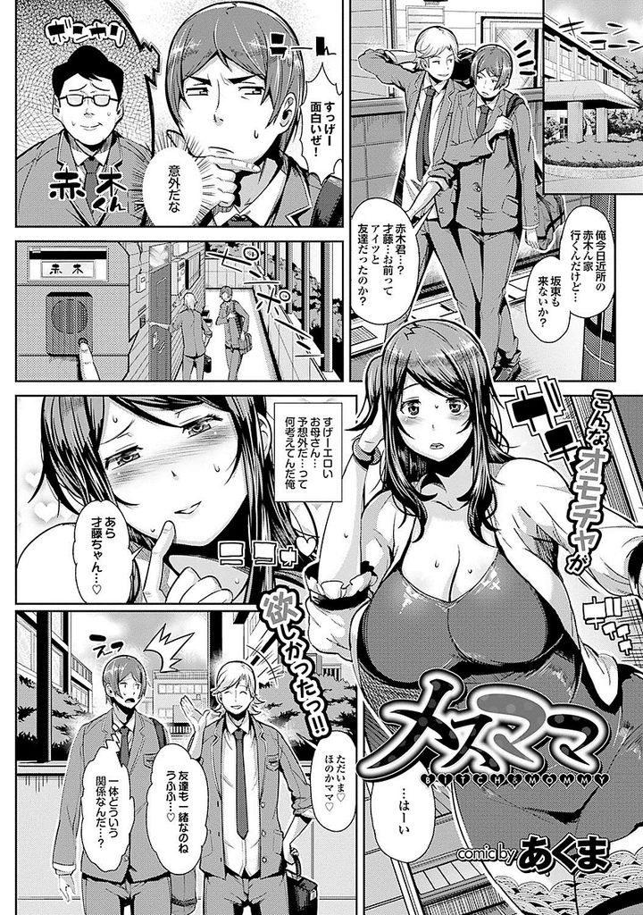 くリトリス 吸引器 体験エロ漫画 エロ同人誌情報館001