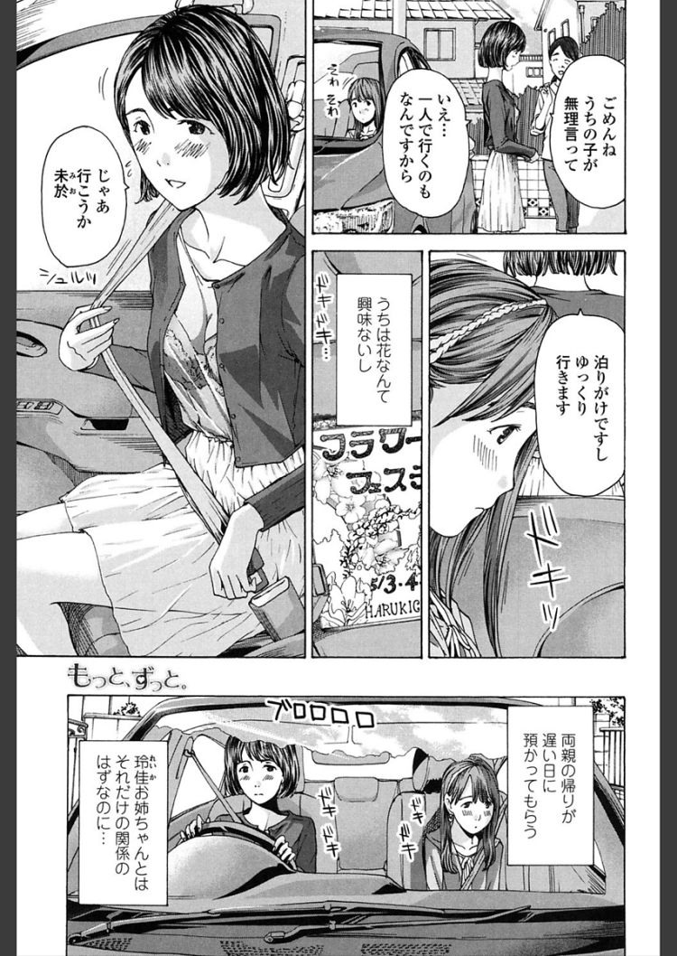 レずビアんエロ漫画 エロ同人誌情報館001