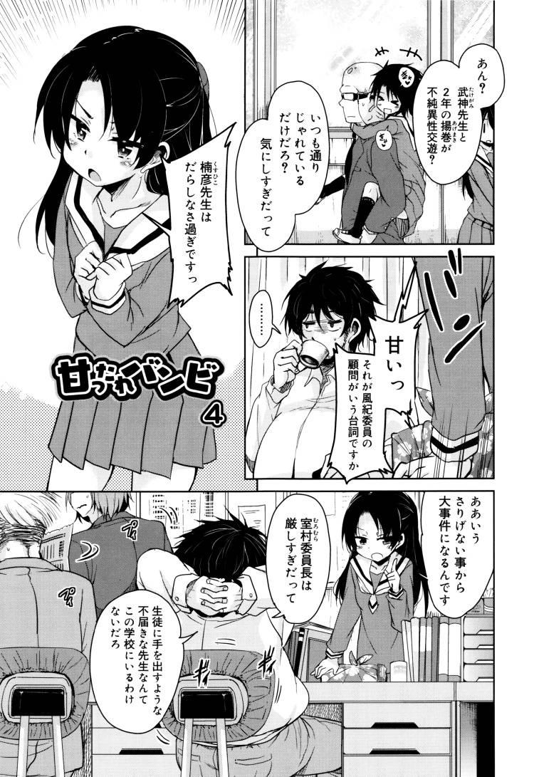 風紀委員の仕事エロ漫画 エロ同人誌情報館001