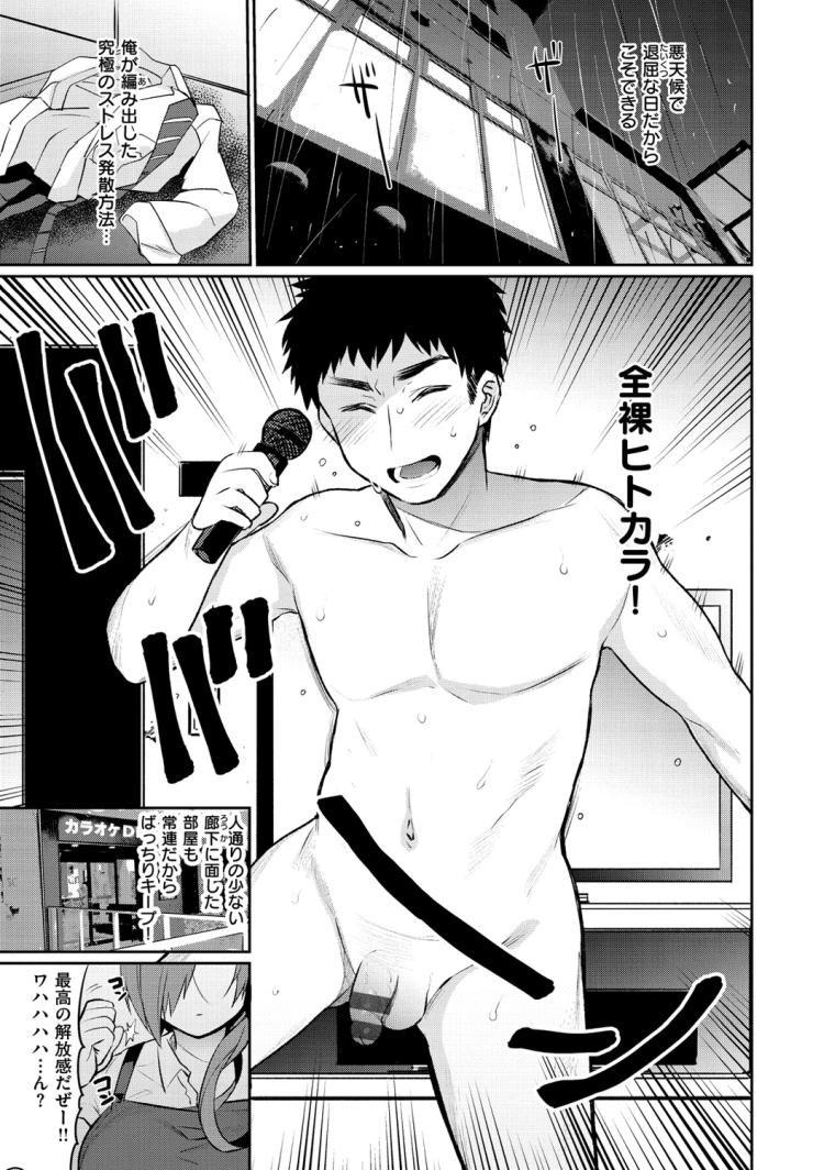 せいへきやばめなエロ漫画 エロ同人誌情報館001