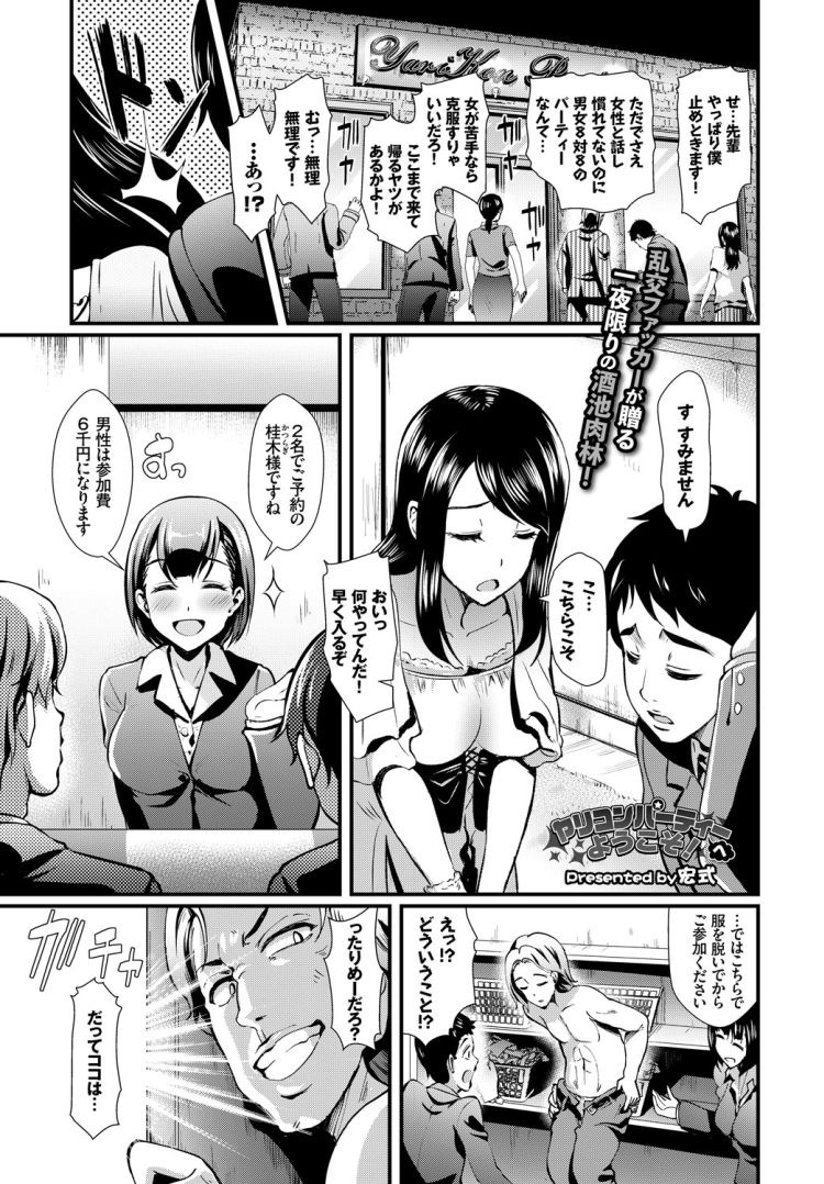 やりこん パーティーエロ漫画 エロ同人誌情報館001