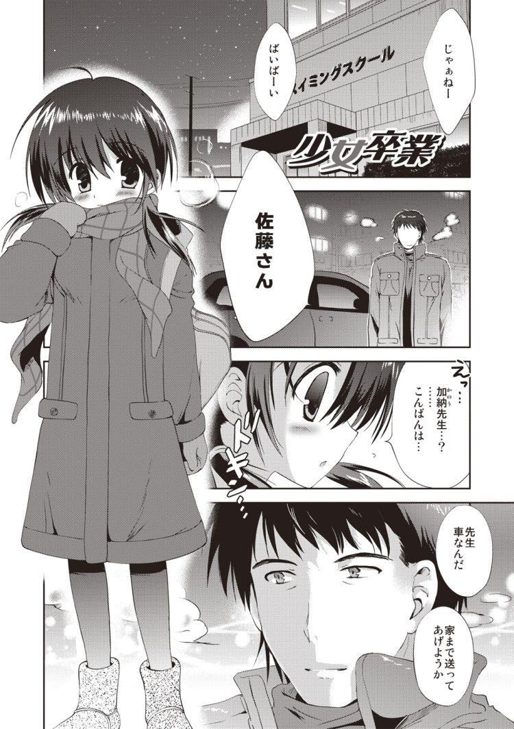 電動マッサージ機 使い方エロ漫画 エロ同人誌情報館001