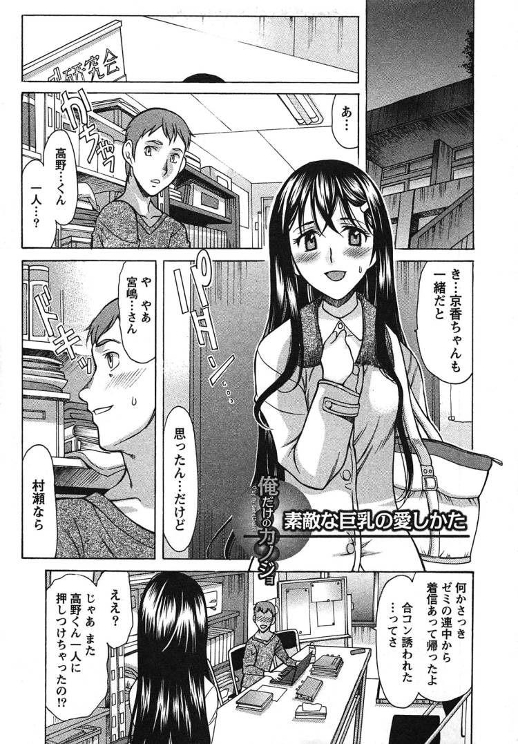 巨乳酸菌飲料エロ漫画 エロ同人誌情報館001