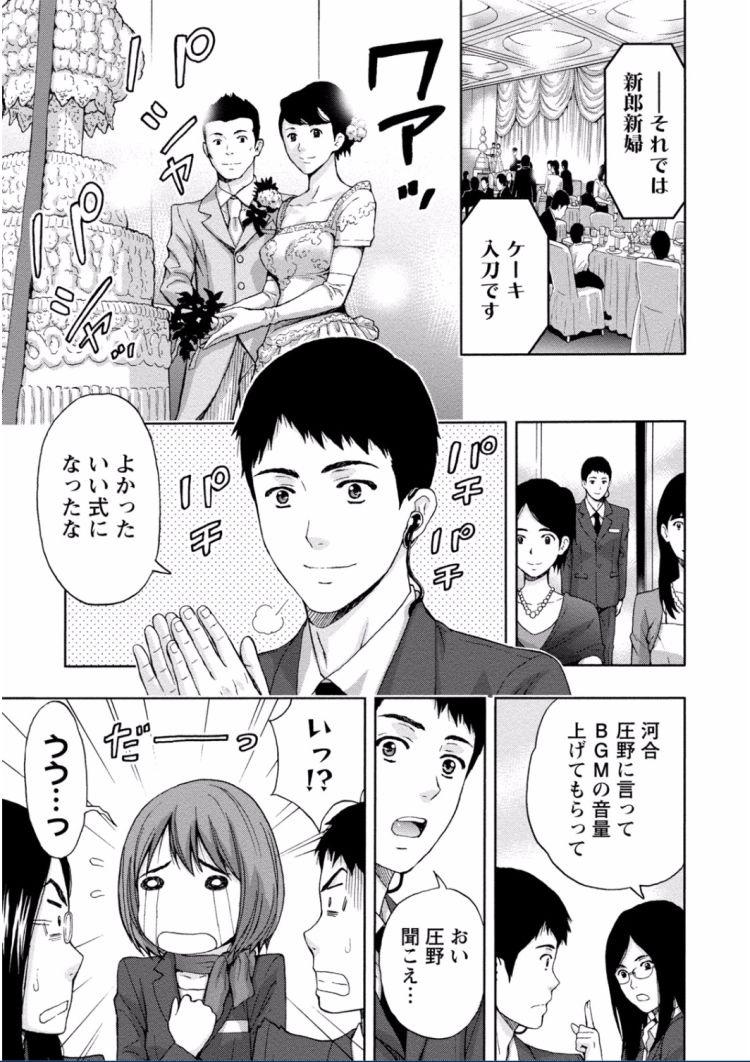 みそじのびねつエロ漫画 エロ同人誌情報館001