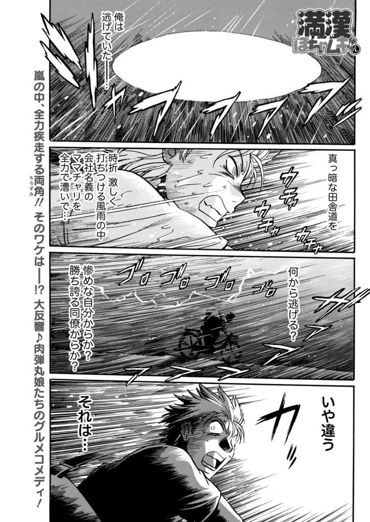 ポっチャリ女子 10代エロ漫画 エロ同人誌情報館001
