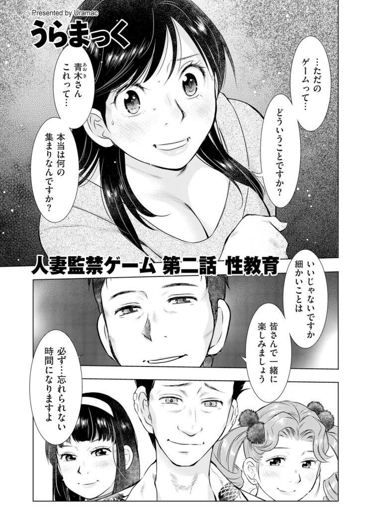 乱校パーティー 開催エロ漫画 エロ同人誌情報館001