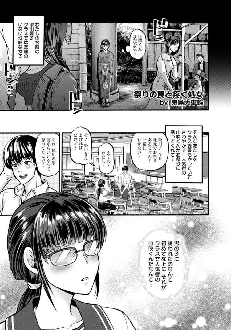 じみこは意外にエロ漫画 エロ同人誌情報館001