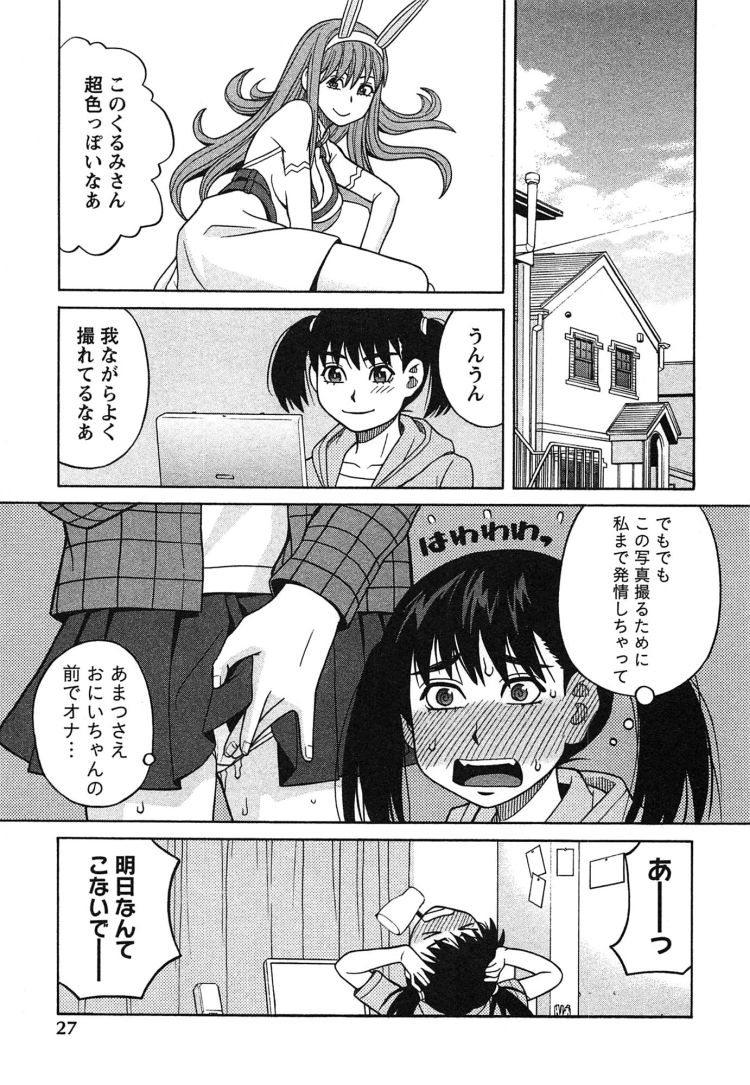 いい声 男性エロ漫画 エロ同人誌情報館001