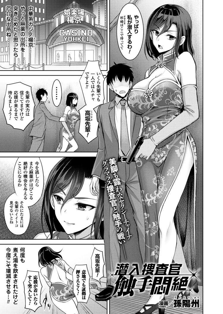 しょくしゅ ff6エロ漫画 エロ同人誌情報館001