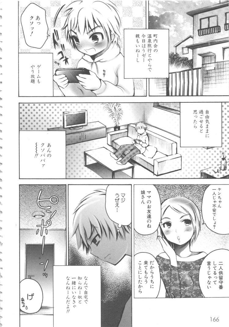 法尿女子エロ漫画 エロ同人誌情報館001