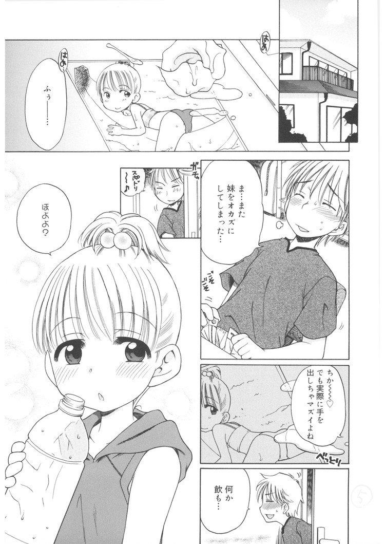 オカズ姫 るかたん 無料エロ漫画 エロ同人誌情報館001