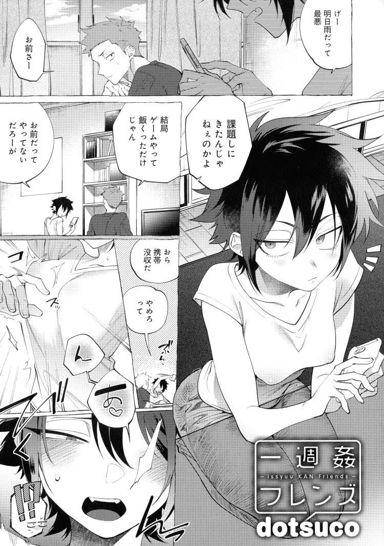 ちクビ 立ちっぱなしエロ漫画 エロ同人誌情報館001