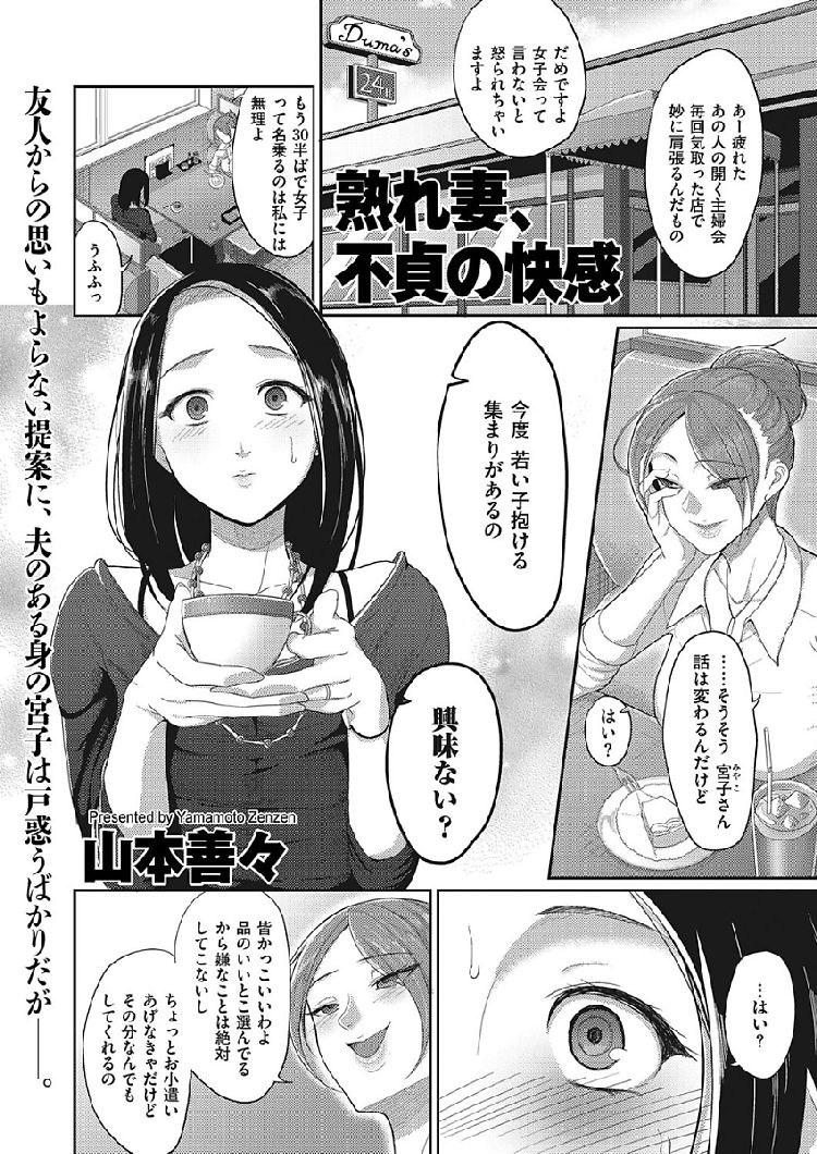 主婦の浮気 きっかけエロ漫画 エロ同人誌情報館001