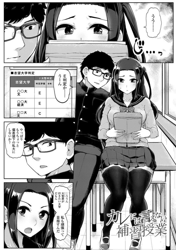寝盗られ 心理 女性エロ漫画 エロ同人誌情報館001