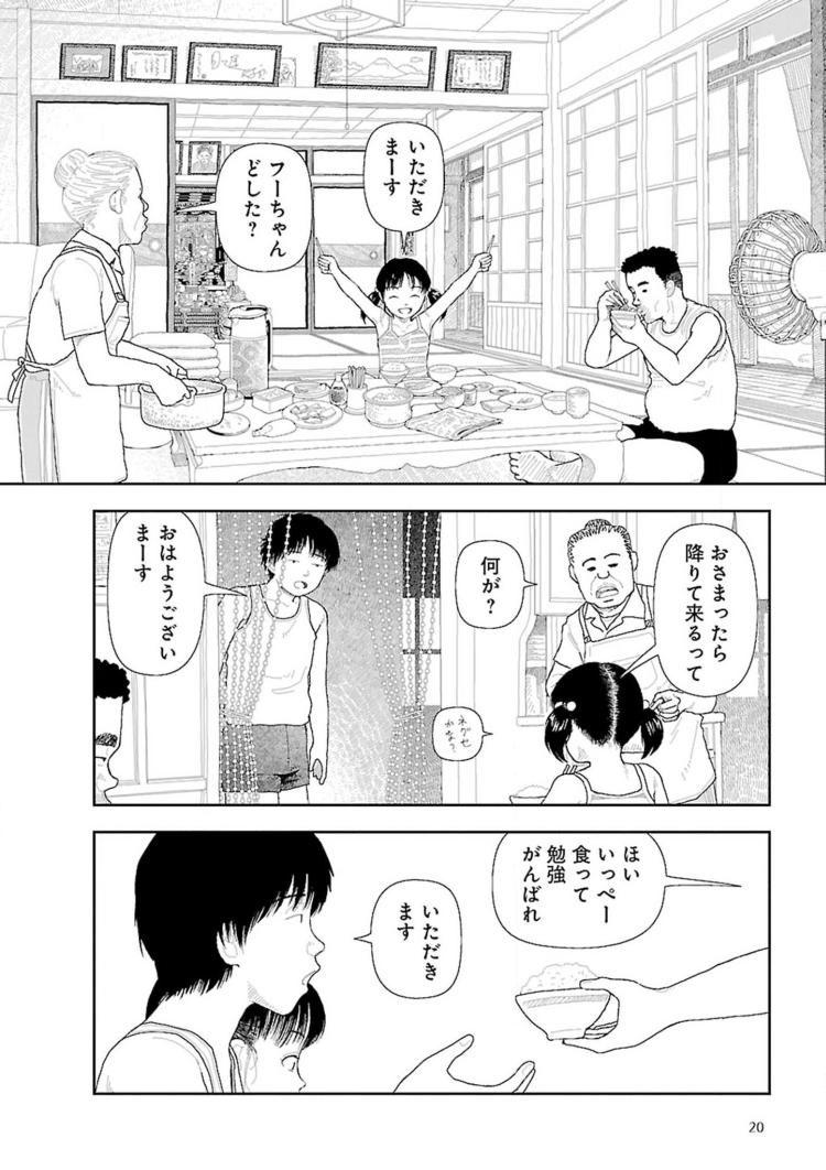 朝立 処理エロ漫画 エロ同人誌情報館016