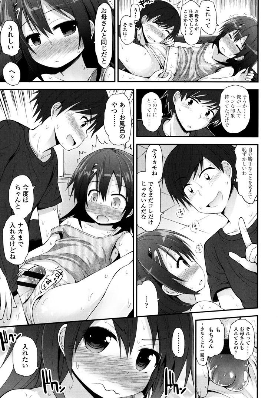 ろリコン画像無料エロ漫画 エロ同人誌情報館013