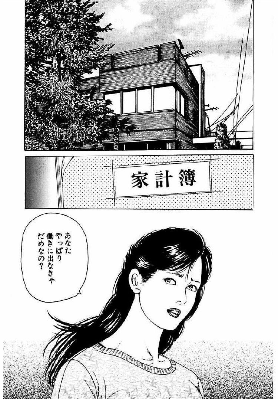 時給3000円の仕事エロ漫画 エロ同人誌情報館002
