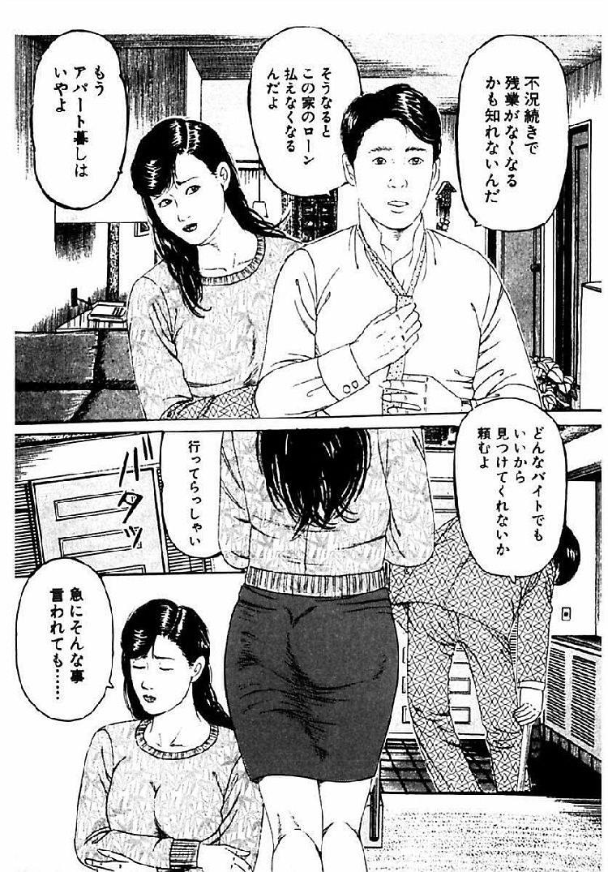 時給3000円の仕事エロ漫画 エロ同人誌情報館003