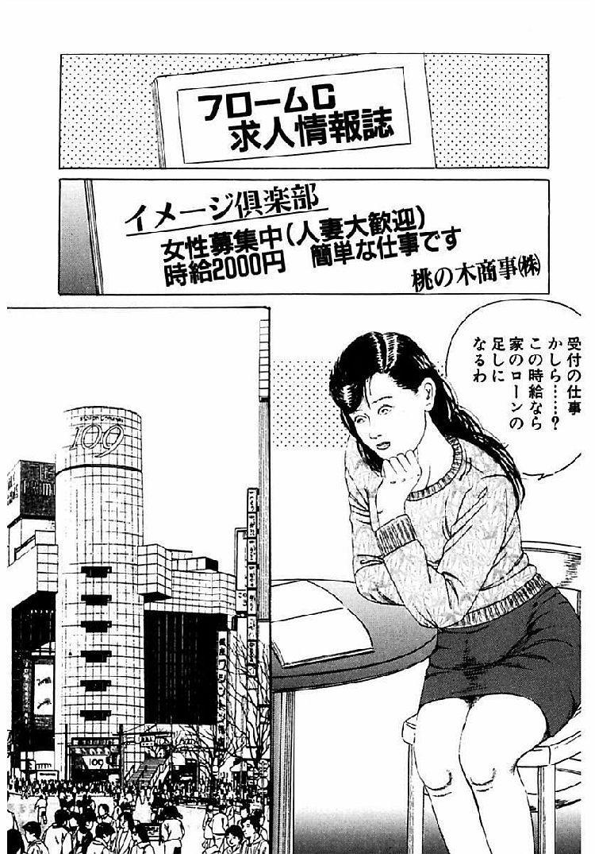 時給3000円の仕事エロ漫画 エロ同人誌情報館004