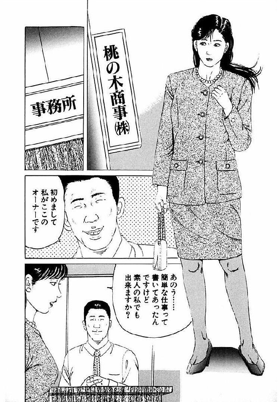 時給3000円の仕事エロ漫画 エロ同人誌情報館005