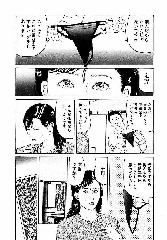 時給3000円の仕事エロ漫画 エロ同人誌情報館006