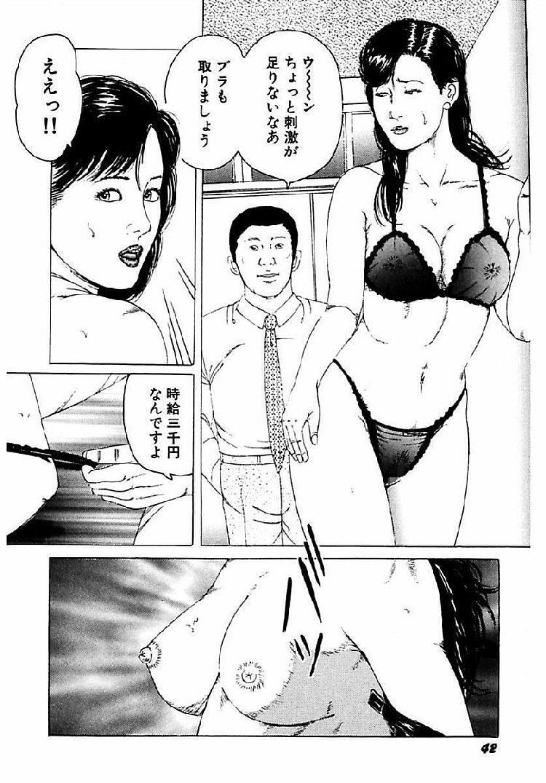 時給3000円の仕事エロ漫画 エロ同人誌情報館008