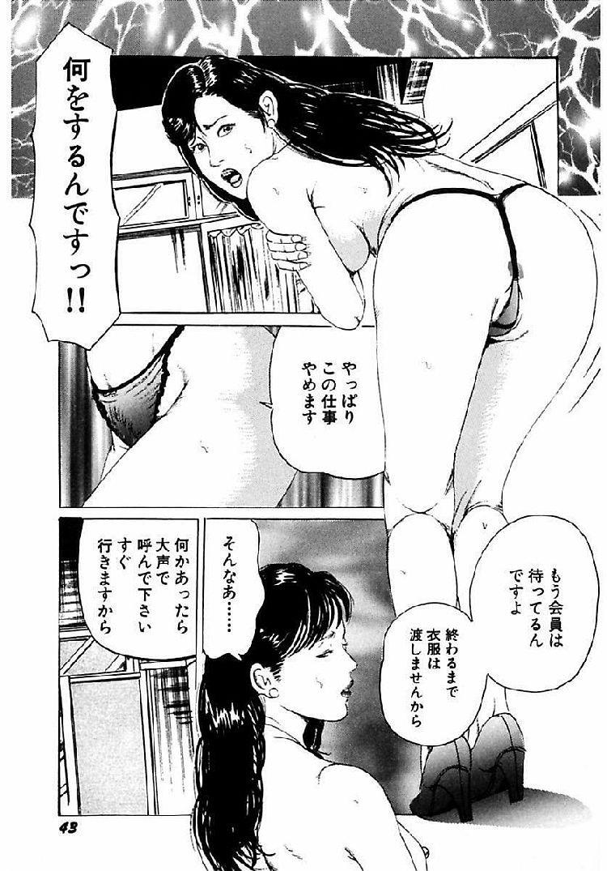 時給3000円の仕事エロ漫画 エロ同人誌情報館009