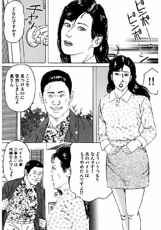 時給3000円の仕事エロ漫画 エロ同人誌情報館020