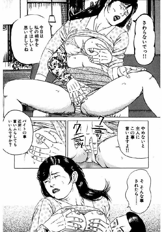 時給3000円の仕事エロ漫画 エロ同人誌情報館023