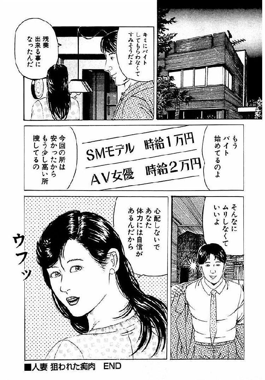 時給3000円の仕事エロ漫画 エロ同人誌情報館031