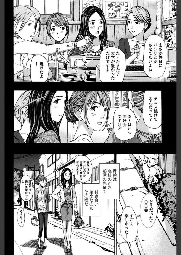 貝あわせ 女性エロ漫画 エロ同人誌情報館004