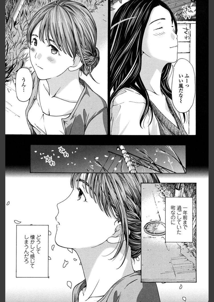 貝あわせ 女性エロ漫画 エロ同人誌情報館005