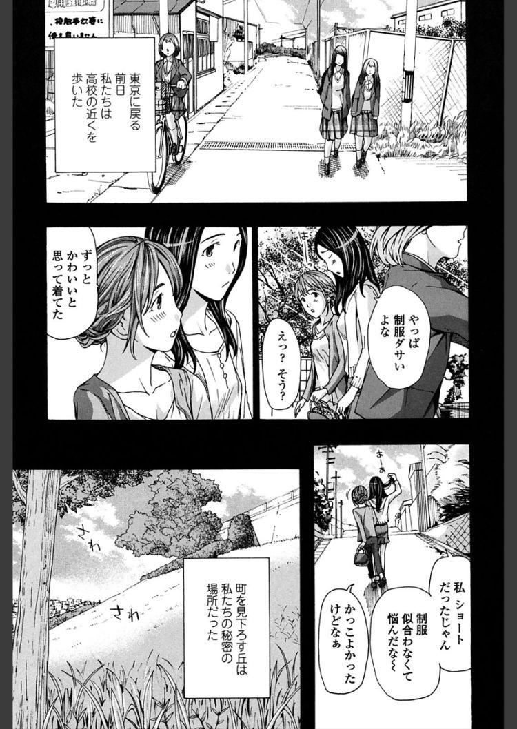 貝あわせ 女性エロ漫画 エロ同人誌情報館009