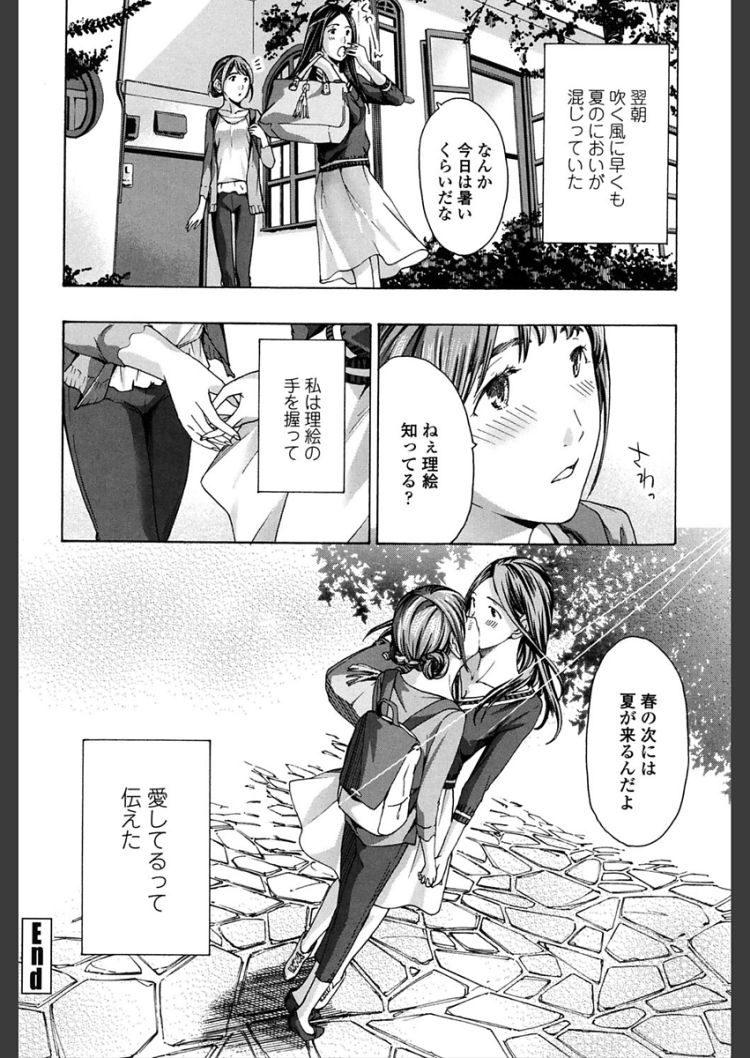 貝あわせ 女性エロ漫画 エロ同人誌情報館020