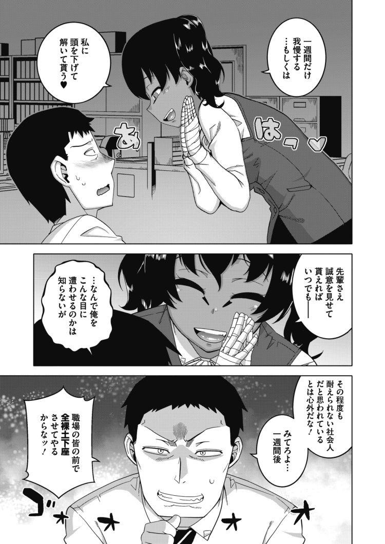 しゃ性 連続エロ漫画 エロ同人誌情報館003