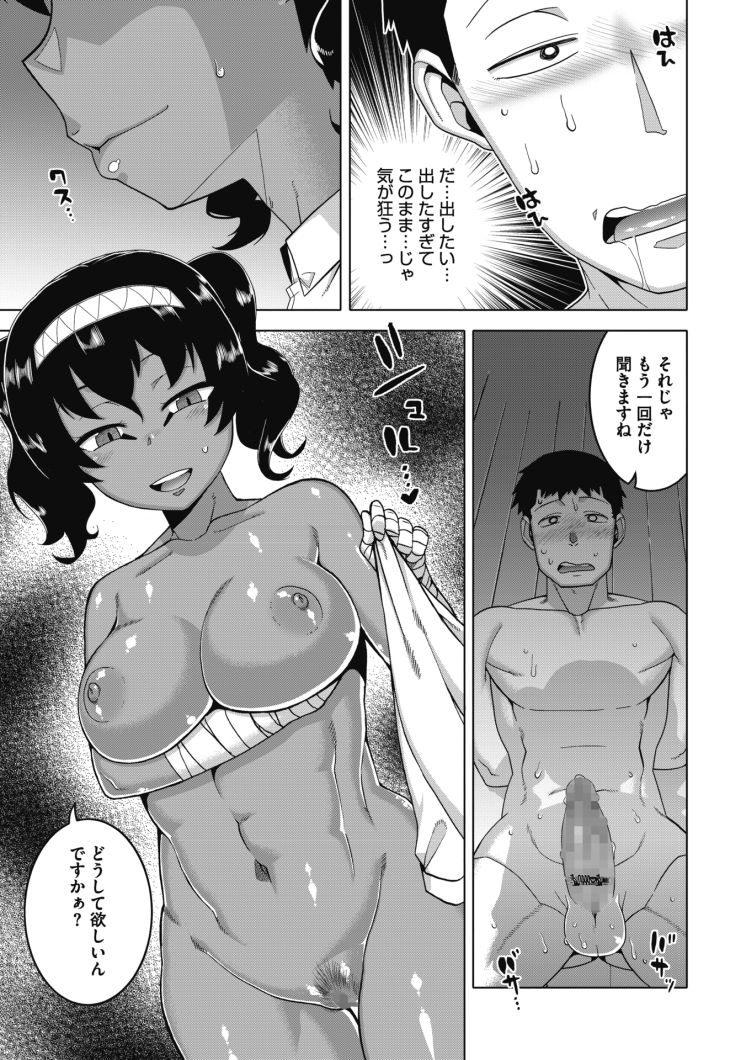 しゃ性 連続エロ漫画 エロ同人誌情報館009