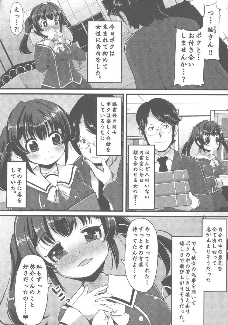 スタンがん女性用エロ漫画 エロ同人誌情報館003