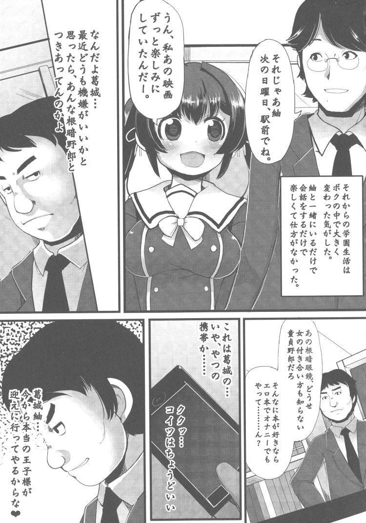 スタンがん女性用エロ漫画 エロ同人誌情報館004