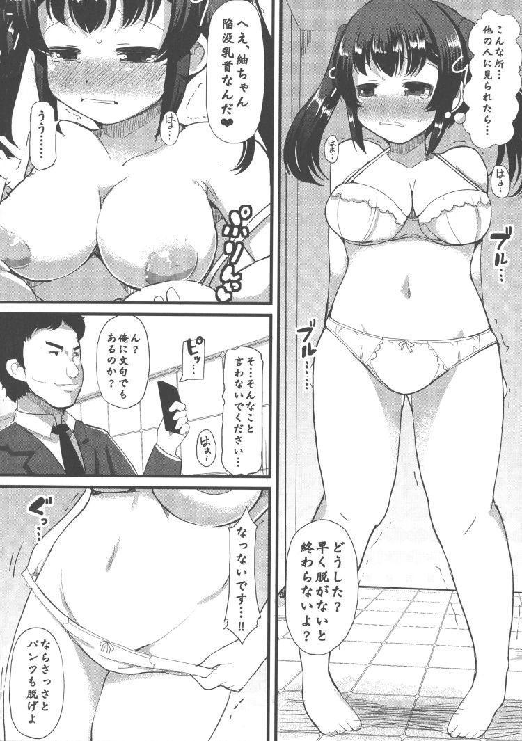 スタンがん女性用エロ漫画 エロ同人誌情報館009